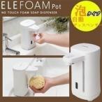 エレフォームポット UD-6500F (自動ディスペンサー) サラヤ 自動 手洗い 泡 ディスペンサー サラヤ 自動ソープディスペンサー 手洗い 食器洗い キッチン