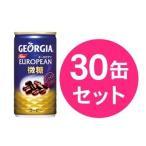 アイスコーヒー 送料無料 ジョージアヨーロピアン190g / 30缶 (TC)  J (まとめ買い ケース 業務用)