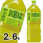 【サントリー】【6本入り】緑茶 伊右衛門 2Lペット【D