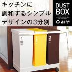 ゴミ箱 60L (20L×3個セット) ダストボックス プッシュ式 キャスター付き 分別ゴミ 資源ゴミ キッチンN資源ゴミ横型3分別ワゴン ふた付き 3分別 アスベル