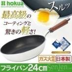 フライパン 24cm 日本製 センレンキャスト 24cm(ガス対応 軽量 ミラー・サテン加工)(送料無料)(北陸アルミニウム)