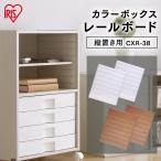ショッピングカラー カラーボックス用 レールボード アイリスオーヤマ キューブボックス キューブBOX (あすつく)