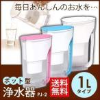 ショッピングポット 浄水器 ポット型浄水器 PJ-2 1.0L アイリスオーヤマ