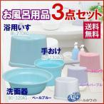 【抗菌銀イオン配合】お風呂用品3点セット  アイリスオーヤマ 風呂椅子 洗面器 手桶 手おけ