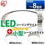 ショッピングライト LEDシーリングライト CL8DL-CF1 〜8畳 調光/調色+小型シーリングライト センサー付き SCL4N・L−MS 2点セット アイリスオーヤマ iris_coupon