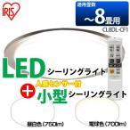 ショッピングライト LEDシーリングライト CL8DL-CF1 〜8畳 調光/調色+小型シーリングライト センサー付き SCL7N・L−MS 2点セット アイリスオーヤマ iris_coupon
