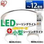 ショッピングライト LEDシーリングライト CL12D-CF1 〜12畳 調光+小型シーリングライト センサー付き SCL4N・L−MS 2点セット アイリスオーヤマ iris_coupon