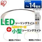 ショッピングライト LEDシーリングライト CL14D-CF1 〜14畳 調光+小型シーリングライト センサー付き SCL7N・L−MS 2点セット アイリスオーヤマ iris_coupon