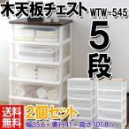 Yahoo!暮らしの宅配便ウッドトップチェスト WTW-545 ≪お得な2台セット≫アイリスオーヤマ