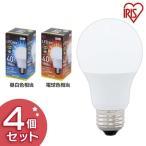 ショッピングled電球 LED 電球 LED電球 E26 広配光タイプ 40形相当 LDA4N・L-G-4T4 昼白色・電球色 4個セット アイリスオーヤマ