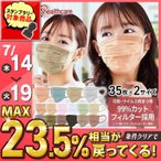 マスク カラー 不織布 アイリスオーヤマ 小顔 美フィットマスク 7枚入 5個セット PK−BFC7 ふつう 小さめ