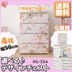 チェスト 完成品 北欧 家具 デザインチェスト HG-554 アイリスオーヤマ iris_coupon