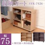 収納カート SYR-7526 アイリスオーヤマ