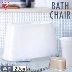 風呂椅子 バスチェア シャワーチェア お風呂椅子 バスチェアー 浴用いす 浴用イス 風呂いす 風呂イス BI-200AG アイリスオーヤマ バス用品 おしゃれ 安い