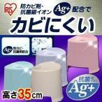 風呂椅子 お風呂椅子 バスチェアー 浴用いす 浴用イス 風呂いす 風呂イス BI-350AG アイリスオーヤマ バス用品
