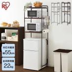 アイリスオーヤマ IRIS OHYAMA スタイル冷蔵庫ラック