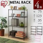【サビに強い】 カラーメタルラック CMM-75124 アイリスオーヤマ スチールラック カラーメタル