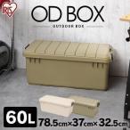 収納ボックス おしゃれ コンテナ アウトドア アウトドアBOX ケース RVボックス ガーデニング OD BOX 800 ODB-800 ベージュ カーキ アイリスオーヤマ