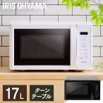 電子レンジ ターン 安い 単機能レンジ ターンテーブル 17L ホワイト IMG-T177-5-W 50Hz/東日本  IMG-T177-6-W 60Hz/西日本 アイリスオーヤマ