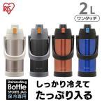 スポーツジャグ 水筒 2L おしゃれ ステンレス ボトル 直飲み 保冷 SSJ-2000 運動 スポーツ 広口 部活 アイリスオーヤマ