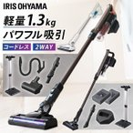 スティッククリーナー 掃除機 充電式 コードレス 充電式サイクロンスティッククリーナー アタッチメントセット付 SCD-142P-W SCD-142P-B アイリスオーヤマ