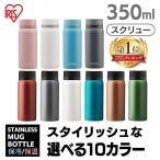 (セール)水筒 おしゃれ 保冷 保温 0.35L 350ml ステンレス マグボトル スクリュー  MBS-350 アイリスオーヤマ お弁当 遠足 入学