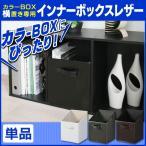 ショッピングカラーボックス カラーボックス用 インナーボックス レザー アイリスオーヤマ キューブボックス キューブBOX