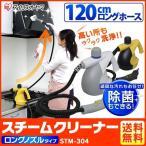 ≪店内★P最大48倍≫スチームクリーナー ハンディタイプ 掃除 大掃除 STM-304 アイリスオーヤマ