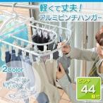 ピンチハンガー 洗濯ピンチ 44個 アルミ 洗濯ハンガー ドアや鴨居にかけられる PIA-44P アイリスオーヤマ