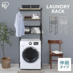 洗濯機ラック おしゃれ スリム ランドリーラック バスケット付き 伸縮 伸縮式 スタイルランドリーラック BSSL-860 ホワイト ブラック アイリスオーヤマ
