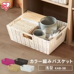 ショッピングカラーボックス カラーボックス用 バスケット 浅型 アイリスオーヤマ キューブボックス キューブBOX