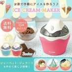 アイスクリームメーカー アイス 家庭 IRISOHYAMA 手作り 《送料無料》 ICM01-VM・ICM01-VS ジェラート シャーベット アイスメーカー