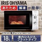 電子レンジ フラットテーブル 18L IMB-F184 700W 東日本 西日本 アイリスオーヤマ 新生活 一人暮らし 調理家電の画像