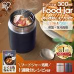 スープジャー フードジャー 保温 保冷 ランチ 弁当箱 ステンレスケータイフードジャー SFJ-300 アイリスオーヤマ お弁当 スープ ステンレス 携帯
