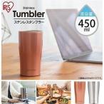 【2点以上で15%OFFクーポン】水筒 450ml タンブラー ステンレス おしゃれ コップ  保冷 保温 STL-450 アイリスオーヤマ