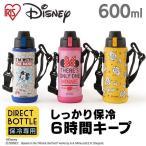 水筒 キッズ 子供 直飲み ステンレス カバー付き マグボトル ダイレクトボトル ディズニー DB-600D ミッキー ミニー プー アイリスオーヤマ 保冷
