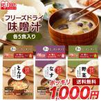 (5食セット) フリーズドライ 味噌汁 みそしる ミソシル すぐおいしい お味噌汁 アイリスフーズ