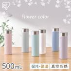 水筒 500ml おしゃれ 子供 マグボトル ステンレスボトル アイリスオーヤマ シンプル パステルカラー 直飲み  SBF-S500