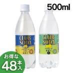 ショッピング材 クラブソーダ レモン・グレープフルーツ 500mlペット 48本セット