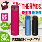 サーモス 水筒 ステンレスボトル 真空断熱ケータイマグ 600ml JNL-602  タンブラーステンレスマグ 【THERMOS】 【送料無料】