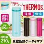 ショッピング水筒 サーモス 水筒 真空断熱 マグボトル ケータイマグ JNO-501 水筒 THERMOS タンブラー 保温 保冷 500ml ステンレスマグ 軽量(D)