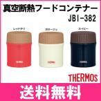 サーモス フードコンテナー 0.38 保温 保冷 送料無料【D】 (在庫処分)