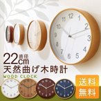 不二貿易 プライウッド 掛け時計 直径22cm ナチュラル 85358