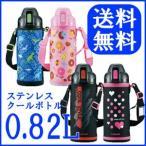 ZOJIRUSHI〔象印〕ステンレスクールボトル(0.82L)SPHB08 ザウルスブルー・スウィートピンク・ピンクブラック・レッドブラック