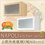 食器棚 家電ボード カップボード アンティーク 60 収納 (OUTLET アウトレット)(北欧 おしゃれ)