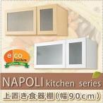 食器棚 家電ボード カップボード アンティーク 90 収納 (OUTLET アウトレット)(北欧 おしゃれ)
