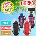 ショッピング水筒 水筒  保冷 THERMOS サーモス 真空断熱スポーツボトル FFZ-1001F 1L ステンレスボトル 運動会 遠足 熱中症対策