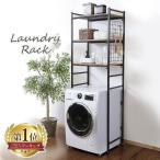 ランドリーラック 洗濯機ラック 伸縮 ホワイト ブラウン Libre ランドリー収納 おしゃれ ラック(セール)