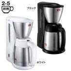 コーヒーメーカー ドリップ式 SKT54-1-B SKT54-3-W 送料無料 Melitta ノアブラック 5杯用 ドリップコーヒーメーカー メリタジャパン ドリップ コーヒー