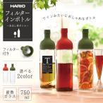 HARIO ハリオ フィルターインボトル 750ml 送料無料 ポット ピッチャー フリーポット デキャンタ FIB-75